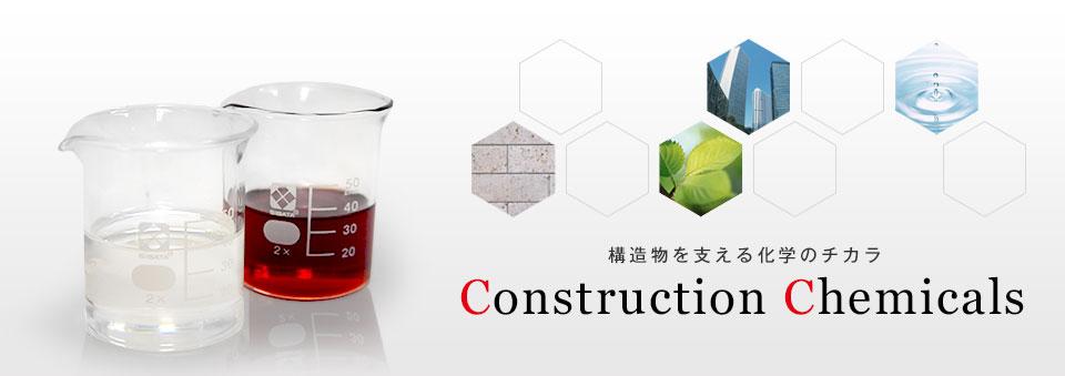 構造物を支える科学の力