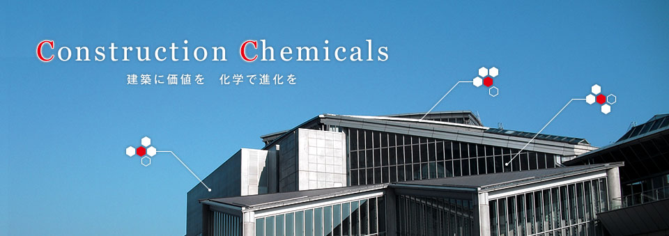 建築に価値を 化学で進化を