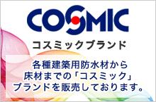 コスミック事業部