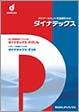 ダイナテックス表1-4_140909.ai