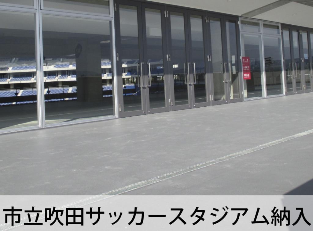 吹田_施工箇所(文字あり3)