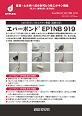 カタログ【エバーボンドEP1NB 919】[2019年11月版]
