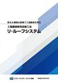 カタログ【リ・ルーフシステム】_ページ_1