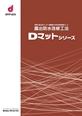アイコン_Dマットシリーズ_2019年9月版