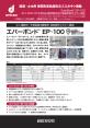SRK005_エバーボンドEP-100_200819_ページ_1