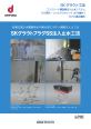 SKグラウトプラグSS注入止水工法カタログ_201110_ページ_1